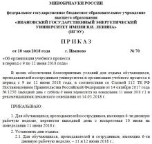 Об организации учебного процесса в период с 9 по 12 июня 2018 года