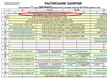 Расписание занятий зимней сессии